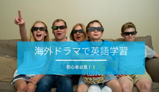 英会話初心者さん必見!海外ドラマを使った英語学習法!