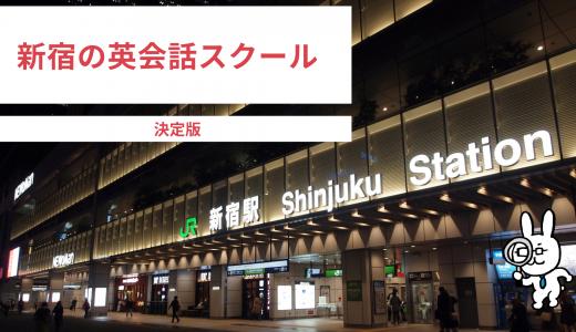 【13選】新宿の英会話教室をスクールカウンセラー目線で徹底比較! 安いorマンツーマン?