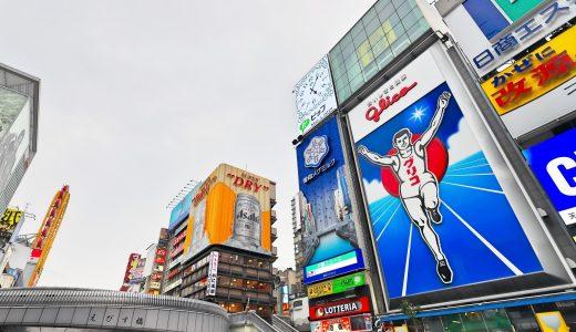 英会話で苦戦した自分がオススメしたい! – 大阪ミナミ(心斎橋~難波)でおすすめの英会話スクール5選