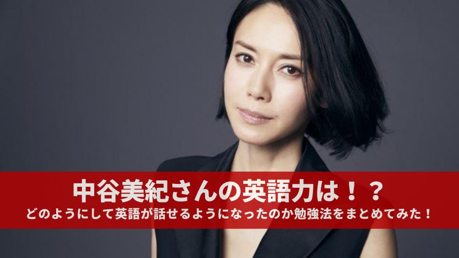中谷美紀さんの英語力は!?どのようにして英語が話せるように