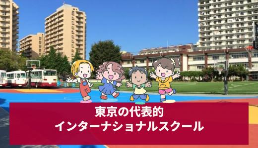 東京の代表的インターナショナルスクールまとめ(10校)