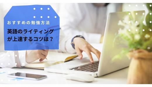 英語のライティングが上達するコツは?おすすめの勉強方法を紹介