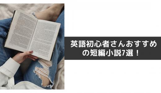 【楽しく学べる】英語初心者さんにおすすめの短編小説7選!