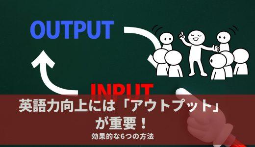 英語力向上には「アウトプット」が重要!効果的な6つの方法