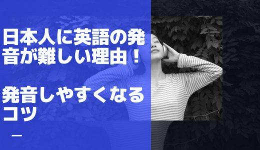 日本人に英語の発音が難しい理由!発音しやすくなるコツ