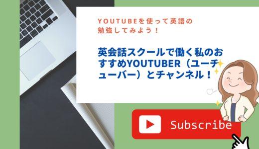 YouTubeを使って英語の勉強してみよう!英会話スクールで働く私のおすすめYouTuber(ユーチューバー)とチャンネル!