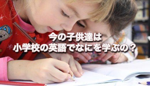 小学校の英語教育の内容が気になる!メリット・デメリットを徹底解説