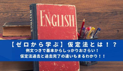 【ゼロから学ぶ】仮定法とは!?例文つきで基本からしっかりおさらい! 仮定法過去と過去完了の違いもまるわかり!!