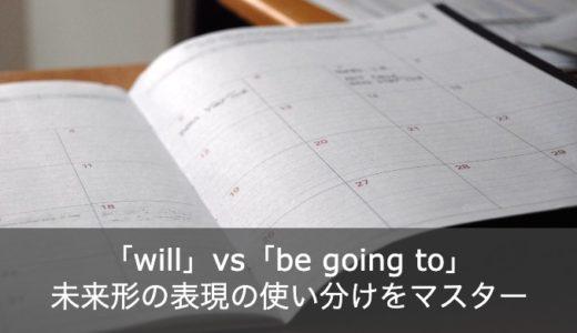 【ゼロから学ぶ】助動詞willとbe going to の違いは?未来形を基本からおさらい!