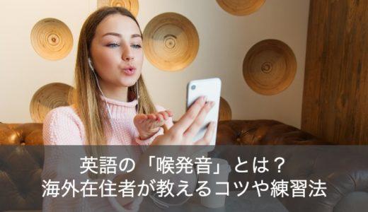 英語で喉発音のやり方やコツは?練習法を海外在住者がわかりやすく解説!
