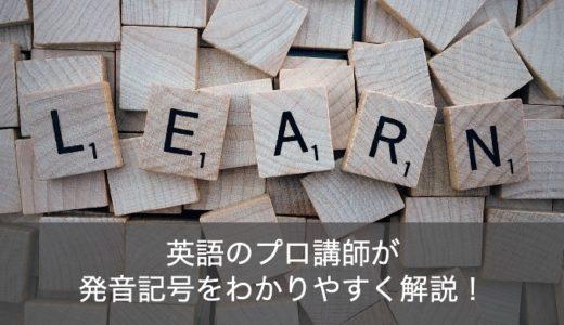 【音声つき】英語の発音記号一覧の読み方や覚え方をわかりやすく解説!