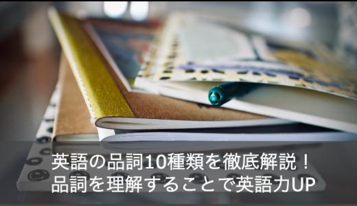 【英語のプロが教える】品詞の種類一覧と見分け方を分かりやすく解説