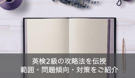 英検2級のおすすめ勉強法・対策を解説!TOEICやTOEFLとの違いは?