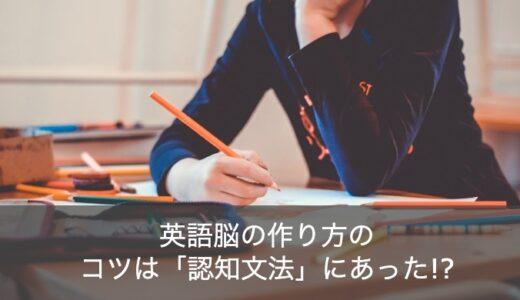 英語脳の作り方のコツは「認知文法」にあった!具体的な鍛え方をご紹介!