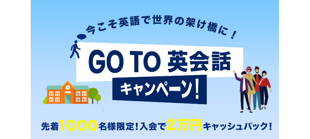 GO TO 英会話キャンペーン