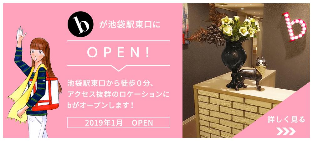 bわたしの英会話東京日本橋スクールオープン!