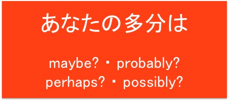maybe・probably・perhaps・possibly~?(その「たぶん」は何パーセント?)