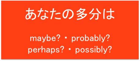 多分 英語