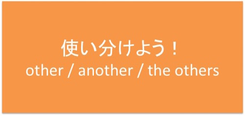 other・another・ the others(other の使い分け)
