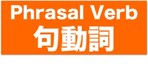 英語 Phrasal Verb 句動詞