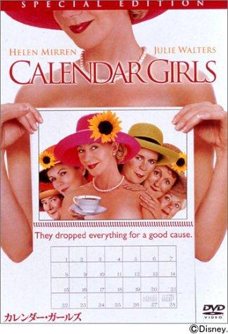 カレンダーガールズ(Calendar Girls)