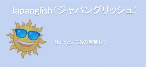 ジャパングリッシュ 英語