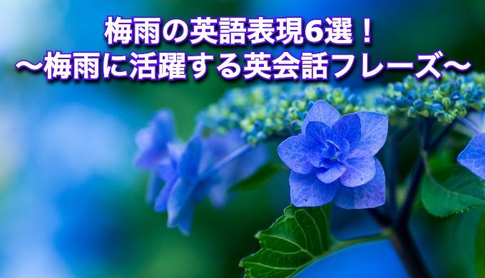【英会話講師が解説】梅雨は英語でなんと言う?梅雨に使える英語フレーズ集