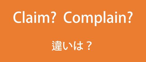 Claim(クレーム) or Complain(コンプレイン)の違い ? by Andrea