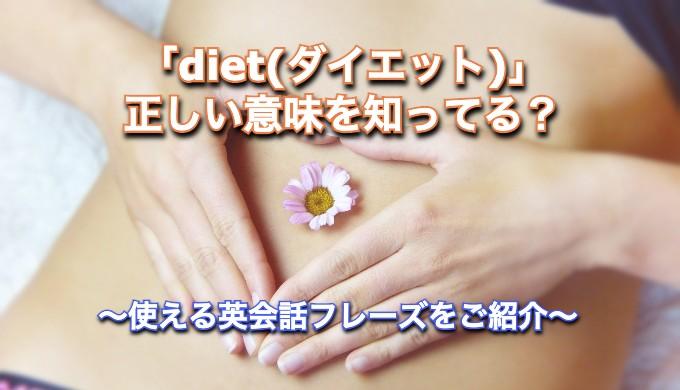 英語で「diet(ダイエット)」の本当の意味は?使えるフレーズをご紹介!
