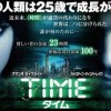 映画『タイム』In Time