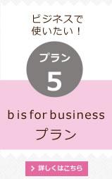 ビジネスで 使いたい!b is for business プラン