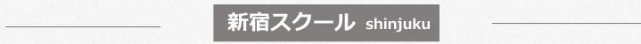 新宿スクール