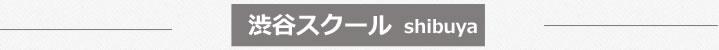 渋谷スクール