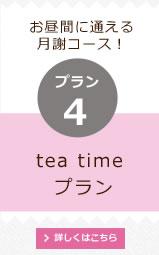 お昼間に通える 月謝コース!tea time プラン