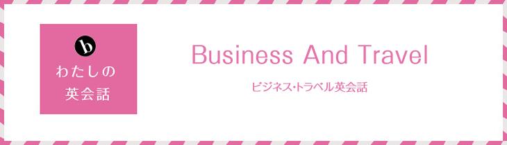 ビジネストラベル英会話