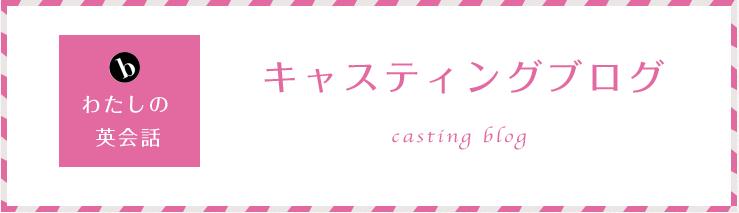 Castingblog