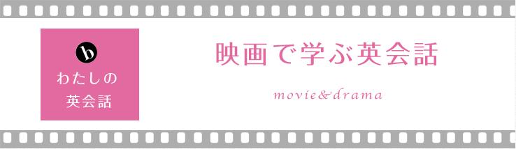 映画で学ぶ英会話