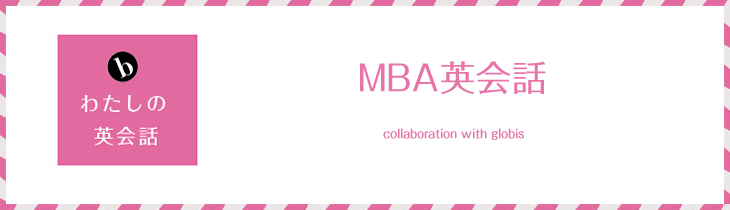 MBA英会話collaboration with globis