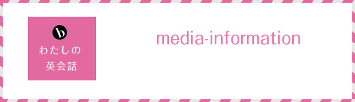 メディア掲載事例
