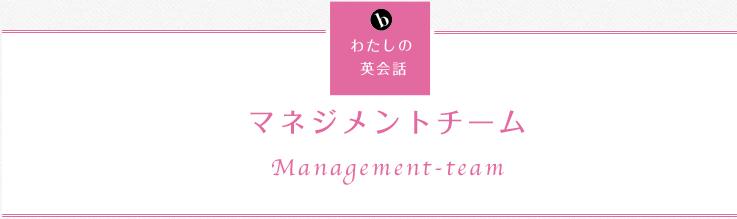マネージメントチーム