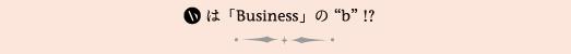 bはビジネスのb