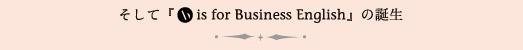 そして、「b is for business English」の誕生