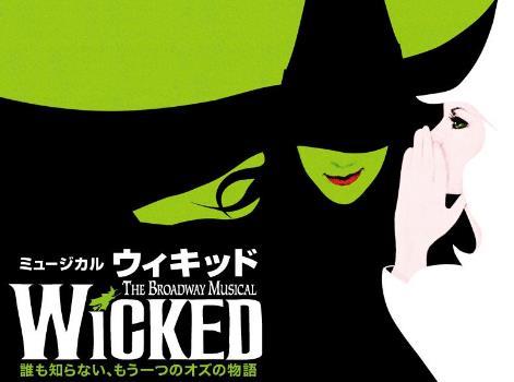 ミュージカル  『ウィキッド』(Wicked)に使われている熟語紹介!