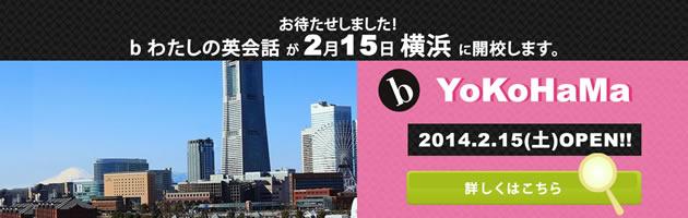 YokohamaBanner03_02