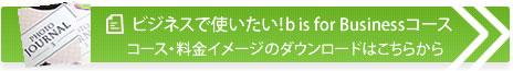 ビジネスで使いたい!b is for Businessコース。コース・料金イメージのダウンロードはこちらから<br /> 。