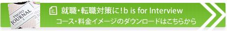 就職・転職対策に!b is for Interview。コース・料金イメージのダウンロードはこちらから。