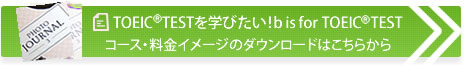TOEICを学びたい!b is for TOEIC。コース・料金イメージのダウンロードはこちらから。