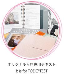 オリジナル入門専用テキストb is for TOEIC