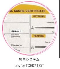 独自システム b is for TOEIC