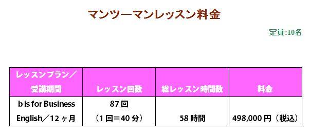 kyufu_price_list